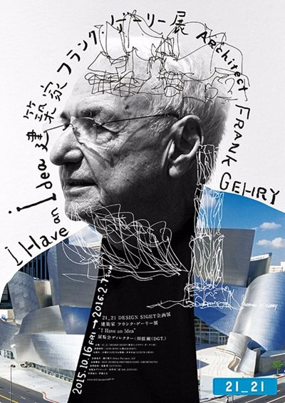 Architect Frank Gehry 'I Have an Idea'!